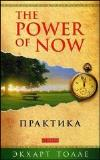 "Толле Э. Практика ""Power of Now"" (мяг.)"