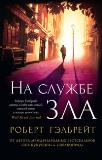 "Гэлбрейт Р. На службе зла. (сер.The Big Book (мягк.обл,)) /Изд.""Азбука"""